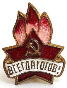 Фото значки ссср монета 1 5 рубля