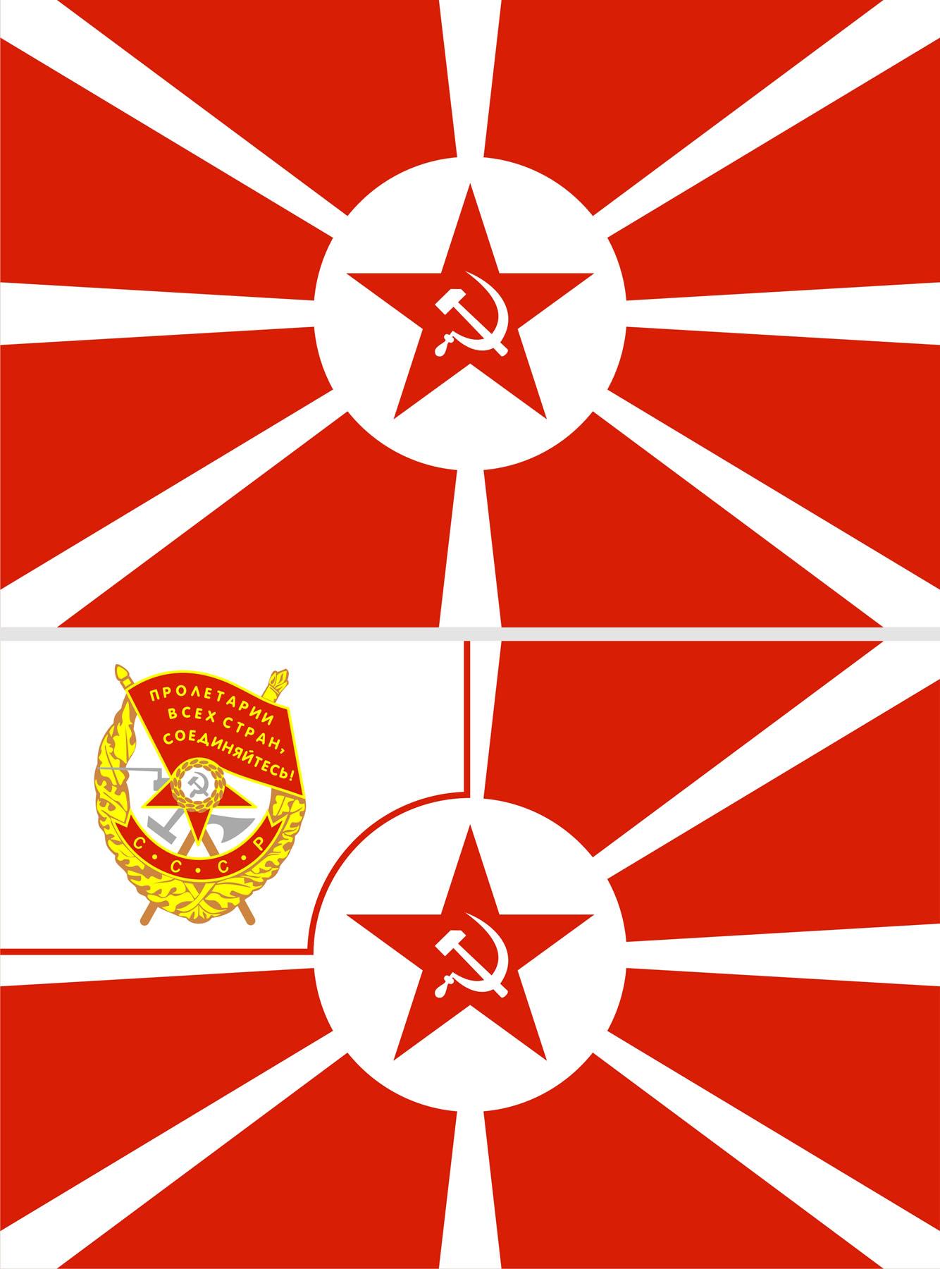 Военные флаги и знамёна ссср история